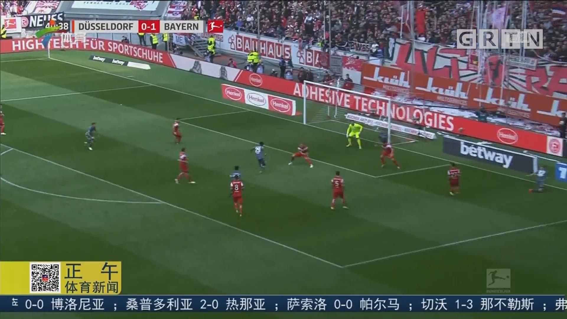 德甲 拜仁继续领跑积分榜