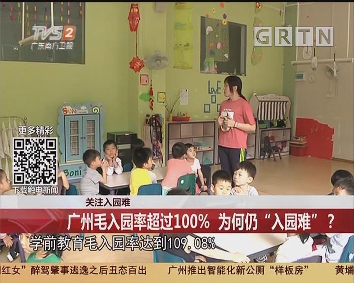 """关注入圆难:广州毛入园率超过100% 为何仍""""入园难""""?"""