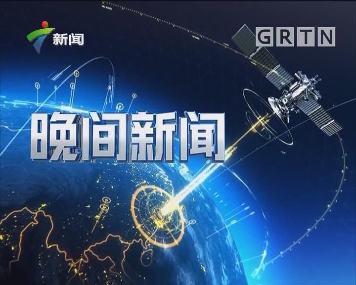 [2019-04-18]晚间新闻:台湾花莲地震:台湾花莲发生6.7级地震 震感强烈