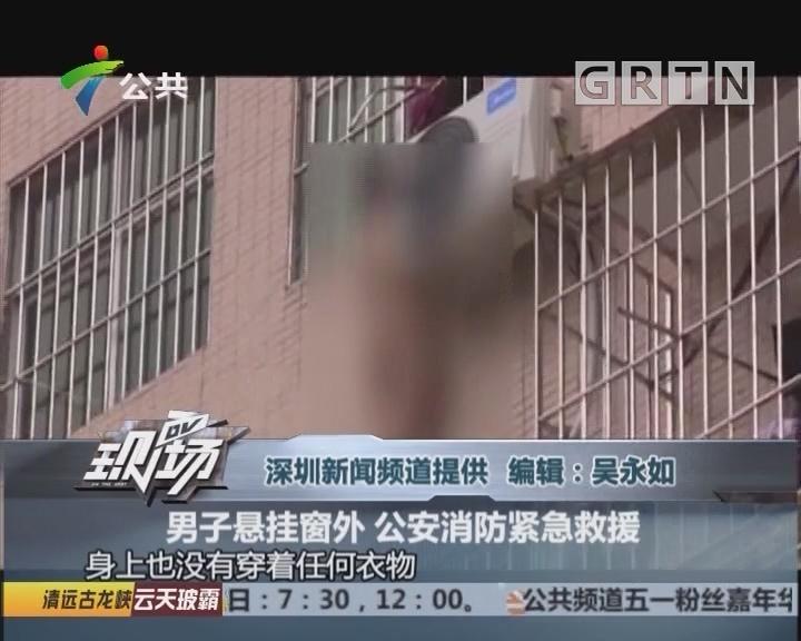 男子悬挂窗外 公安消防紧急救援
