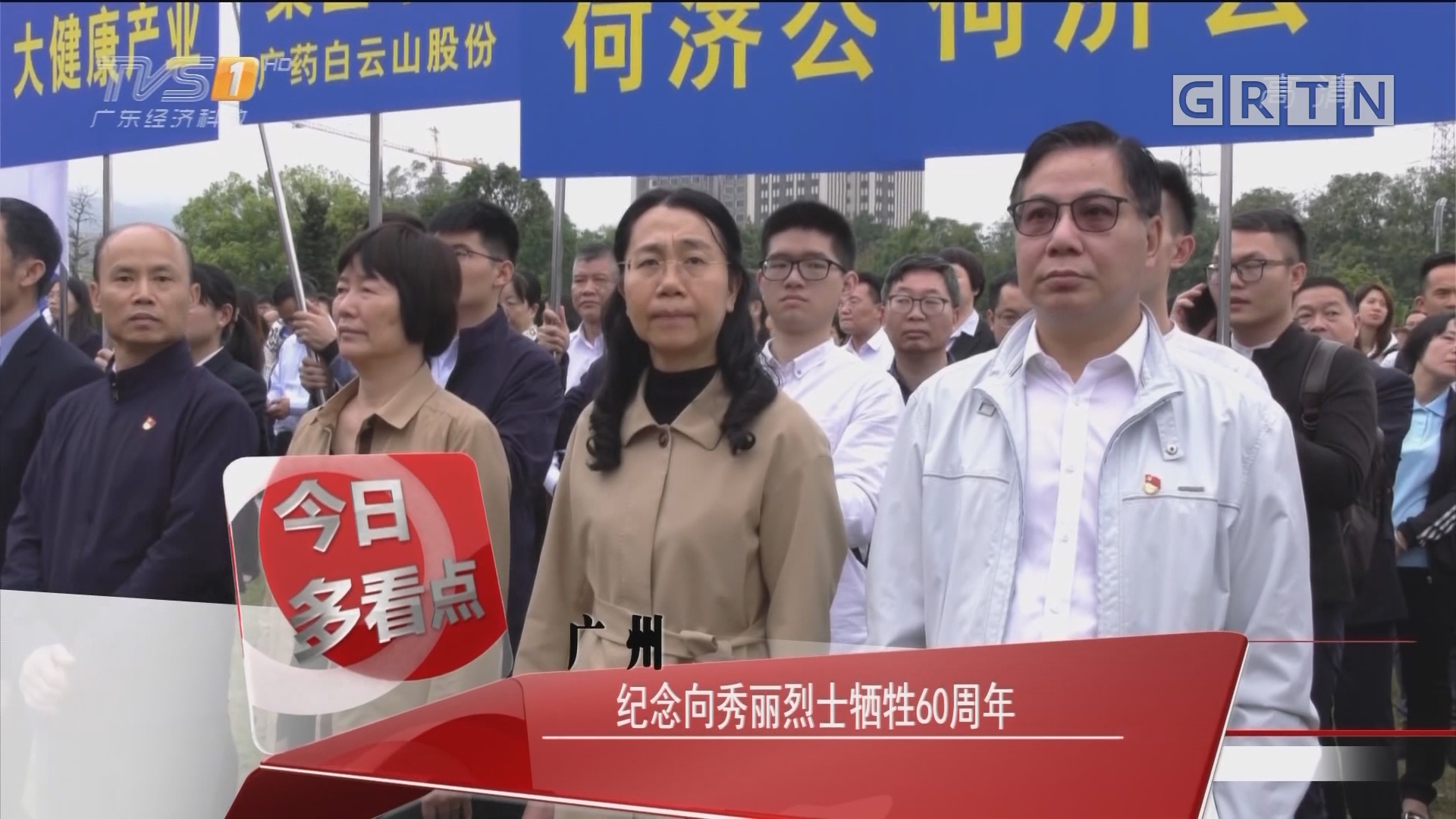 广州:纪念向秀丽烈士牺牲60周年