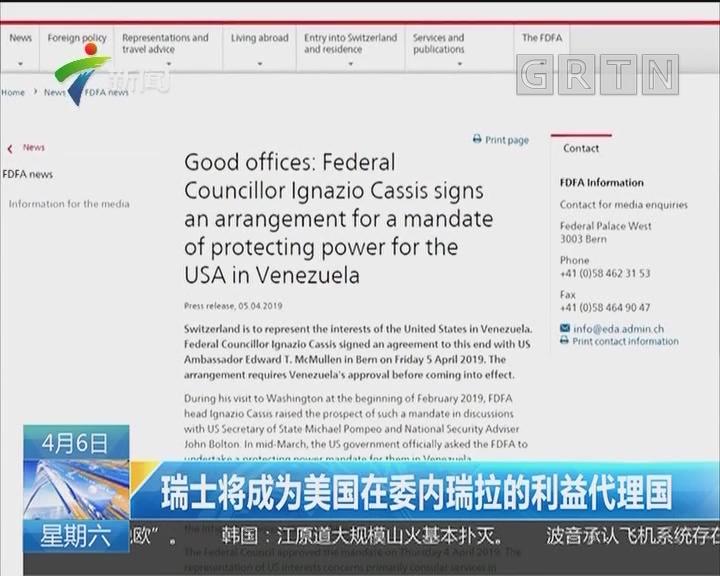 瑞士将成为美国在委内瑞拉的利益代理国