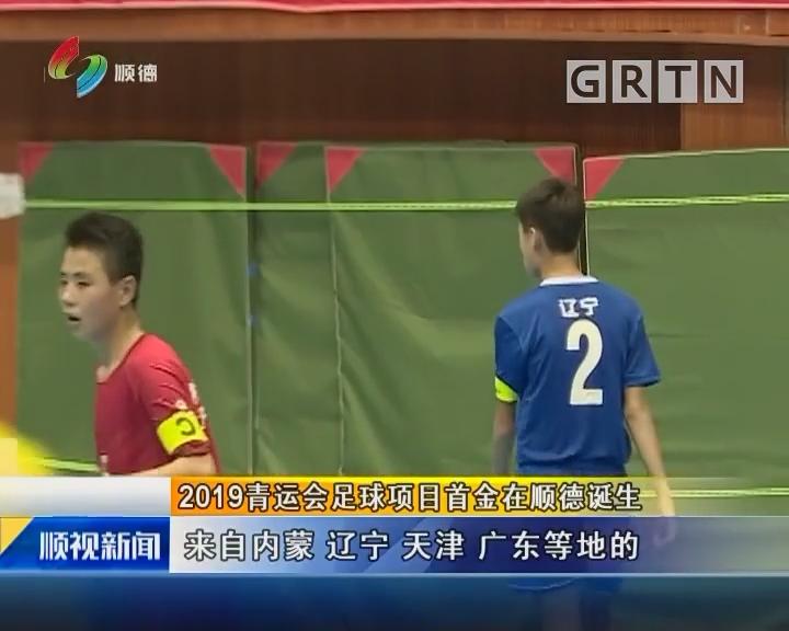 2019青运会足球项目首金在顺德诞生