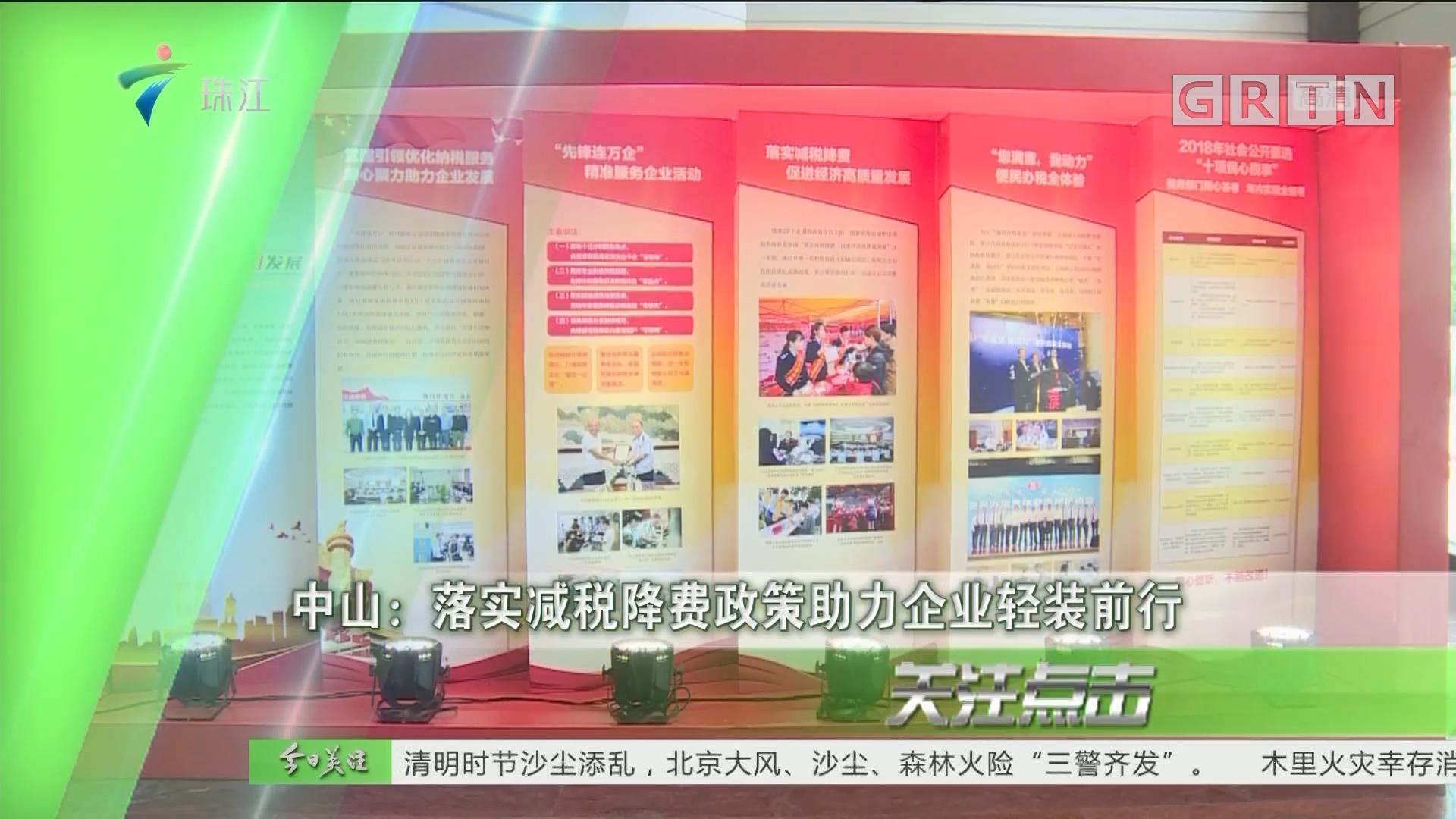 中山:落实减税降费政策助力企业轻装前行