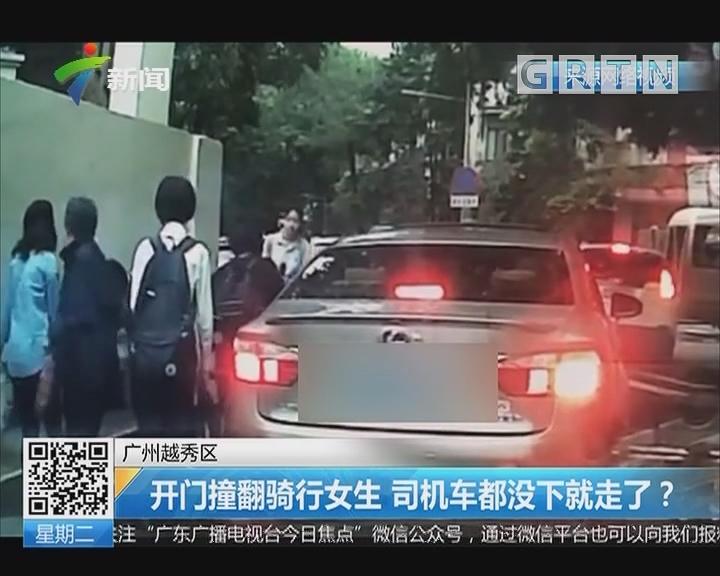 广州越秀区:开门撞翻骑行女生 司机车都没下就走了?