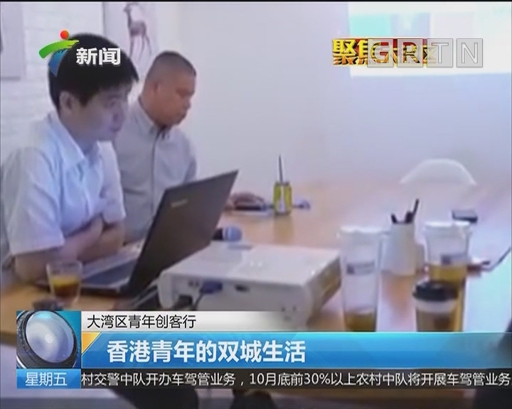 大湾区青年创客行:香港青年的双域生活