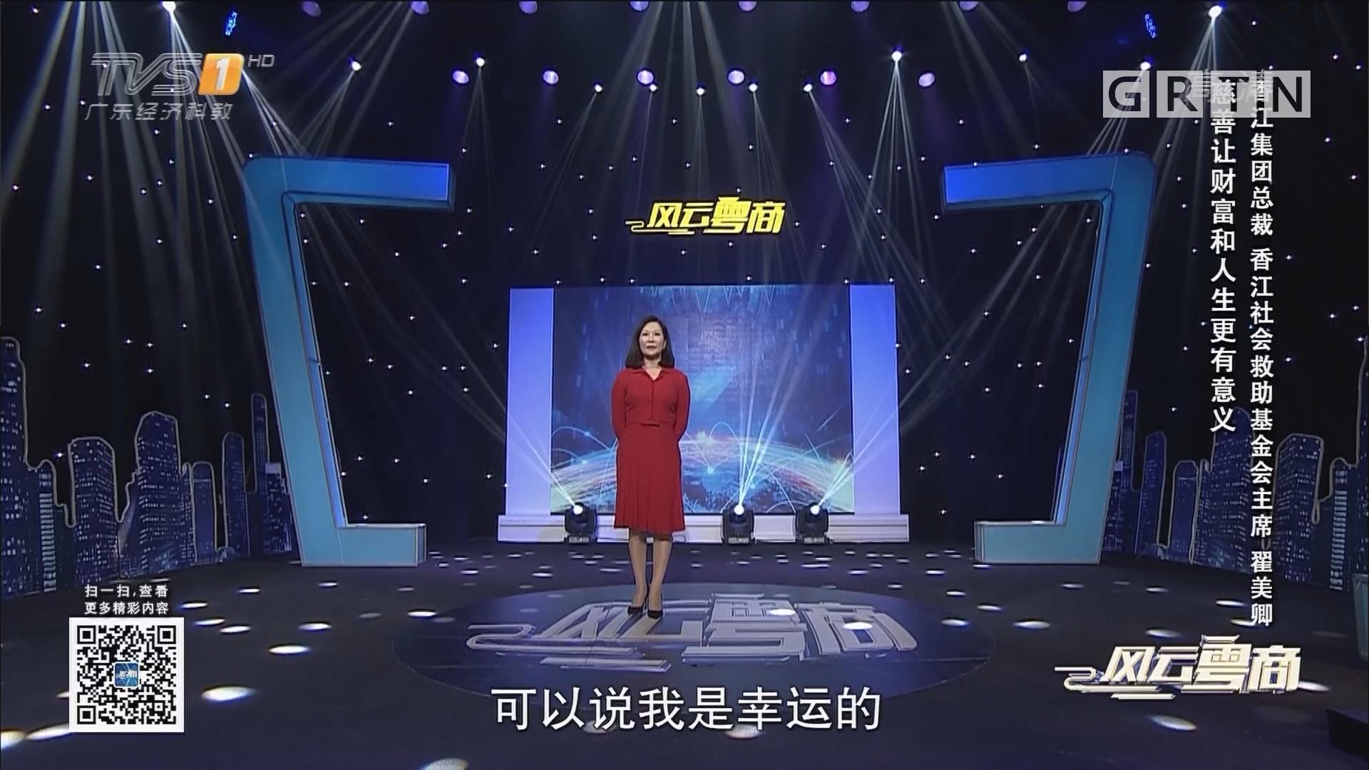 [HD][2019-04-13]风云粤商:慈善让财富和人生更有意义