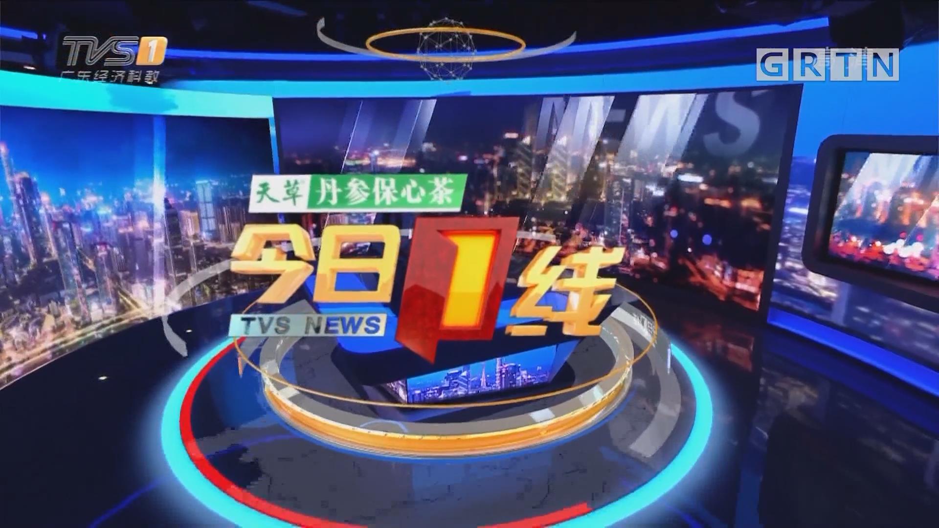 [HD][2019-04-19]今日一线:暴雨来袭:广州首发暴雨红色预警 多路段水浸