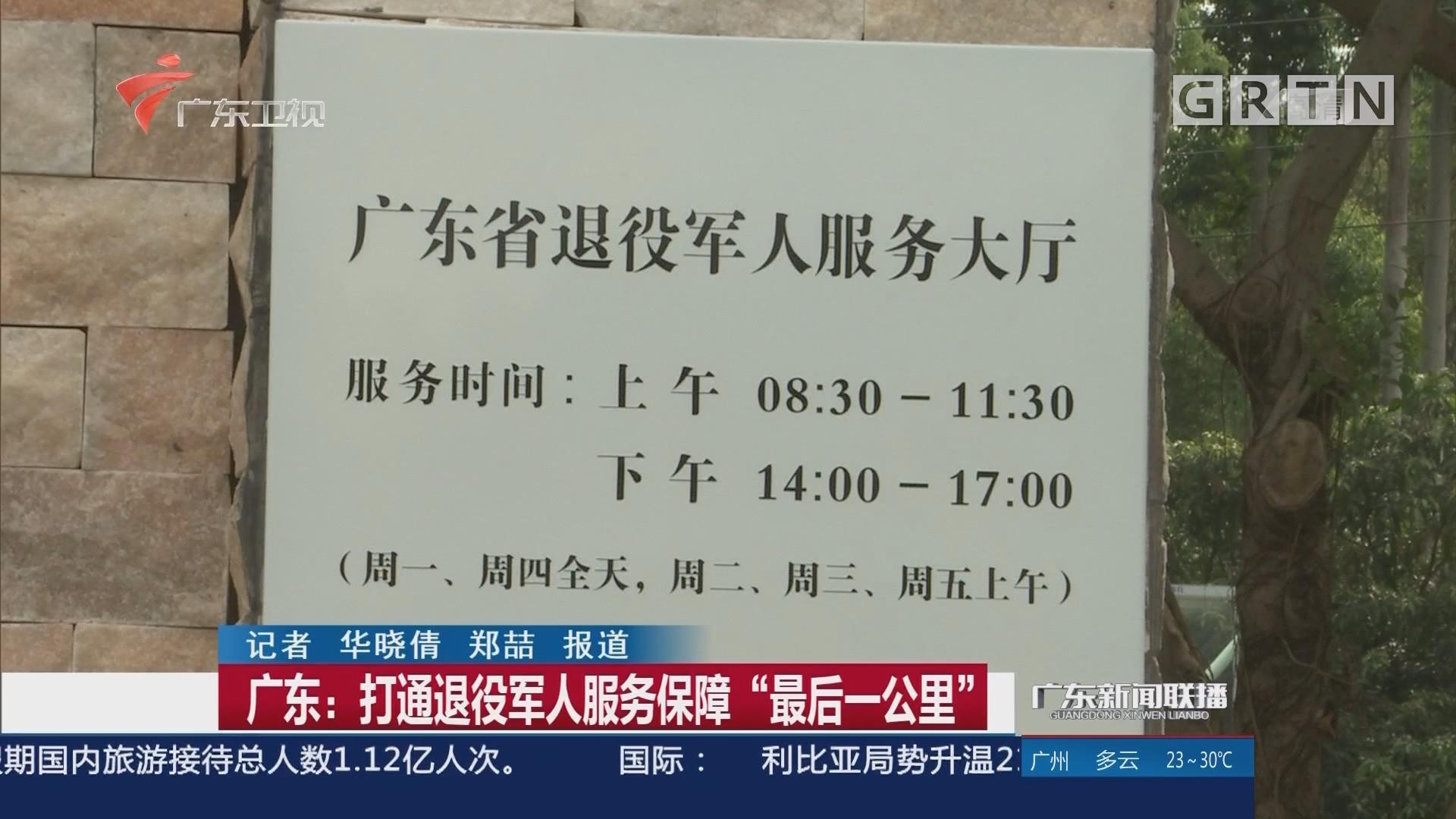 """广东:打通退役军人服务保障""""最后一公里"""""""