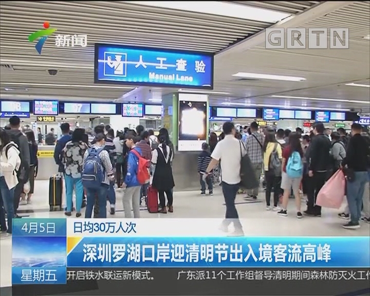 日均30万人次:深圳罗湖口岸迎清明节出入境客流高峰
