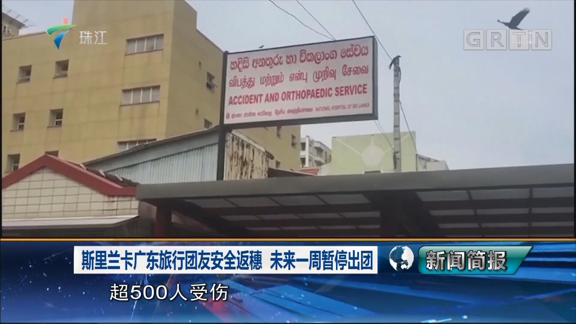 斯里兰卡广东旅行团友安全返穗 未来一周暂停出团