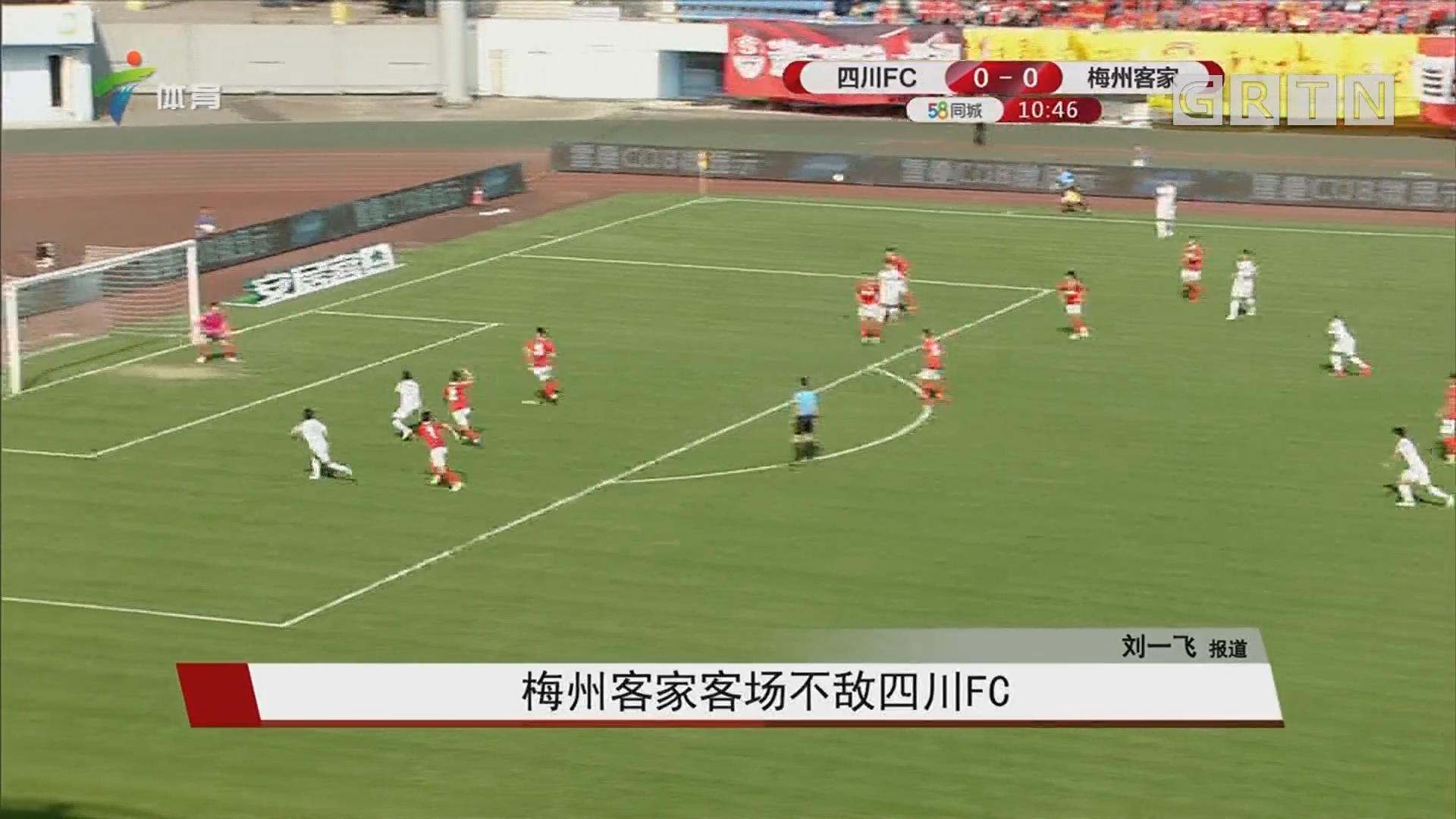 梅州客家客场不敌四川FC