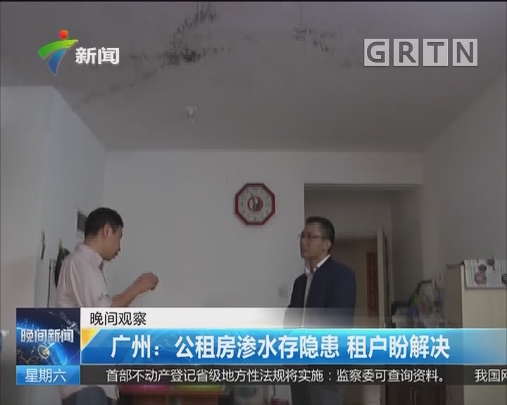 广州:公租房渗水存隐患 租户盼解决