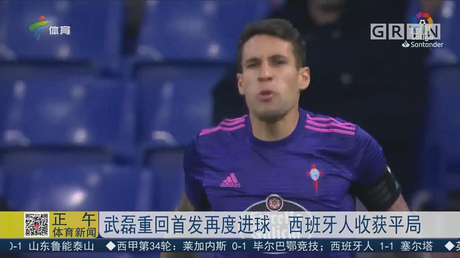武磊重回首发再度进球 西班牙人收获平局