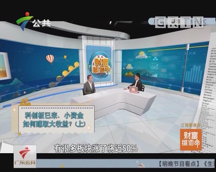 [2019-04-13]财富维他命:科创板已来,小资金如何赚取大收益?(上)