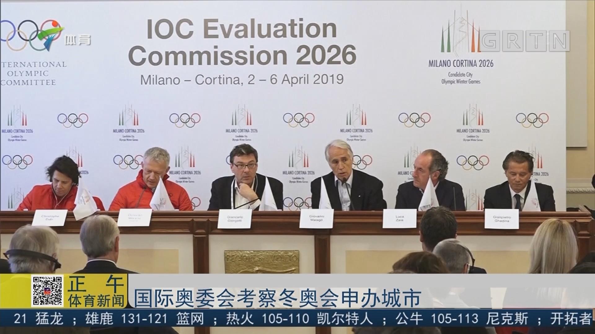国际奥委会考察冬奥会申办城市