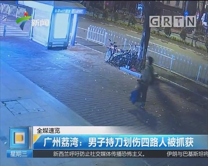 广州荔湾:男子持刀划伤四路人被抓获