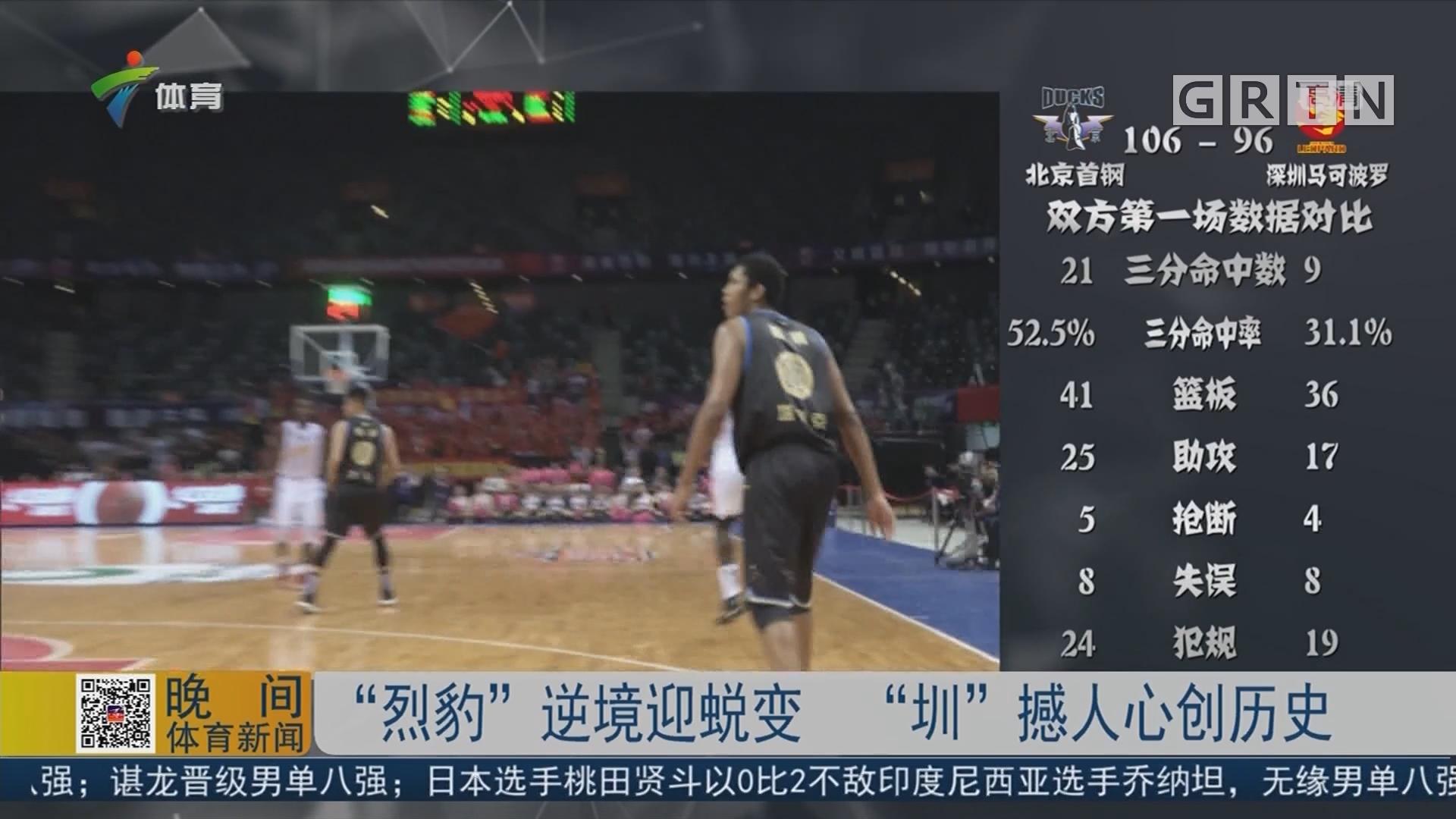 """""""烈豹""""逆转迎蜕变 """"圳""""撼人心创历史"""