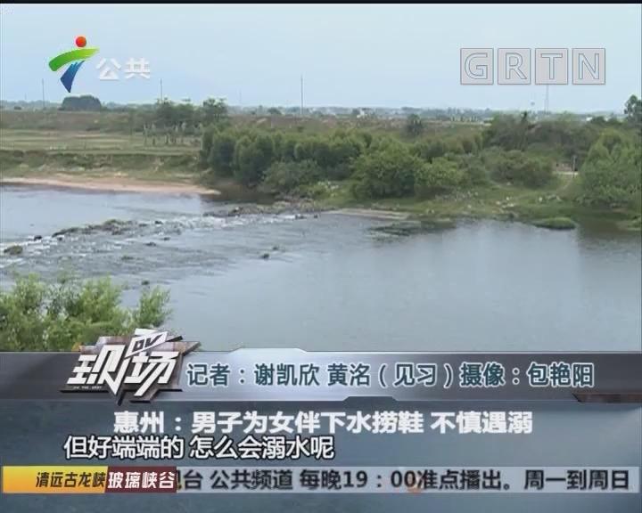 惠州:男子为女伴下水捞鞋 不慎遇溺