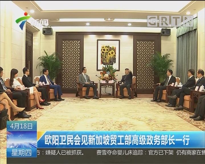 欧阳卫民会见新加坡贸工部高级政务部长一行