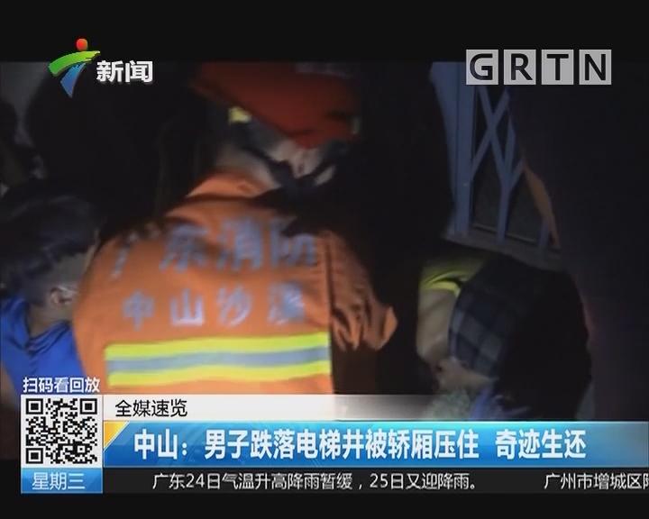 中山:男子跌落电梯井被轿厢压住 奇迹生还