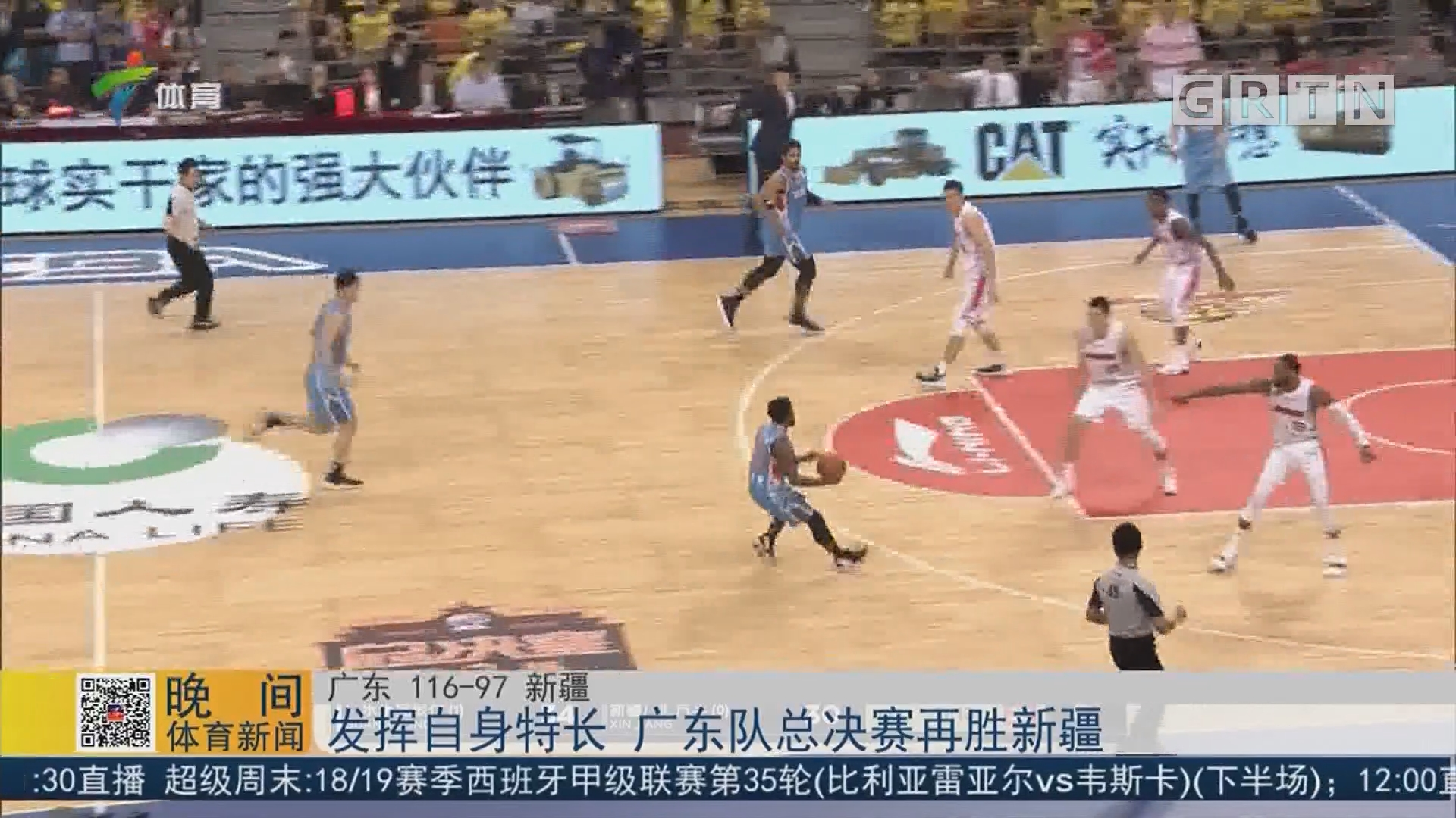 发挥自身特长 广东队总决赛再胜新疆
