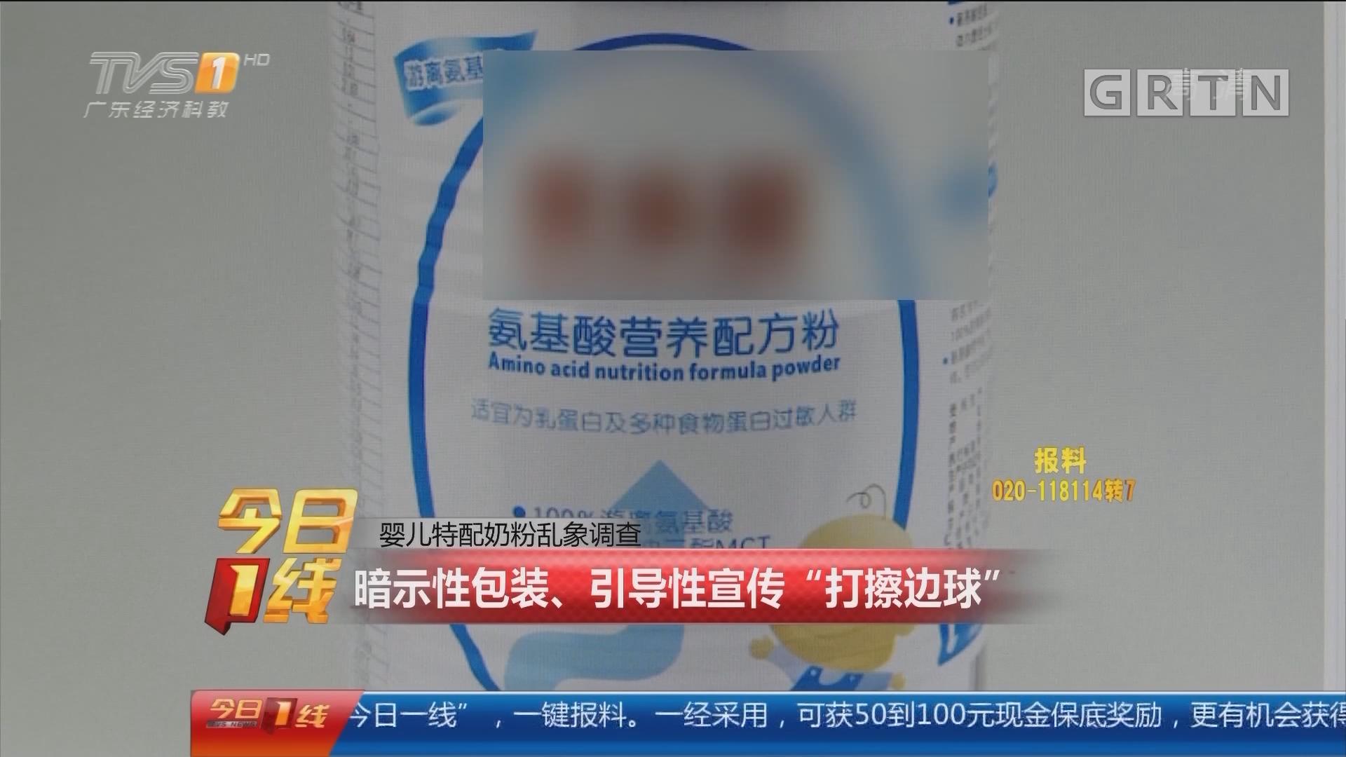 婴儿特配奶粉乱象调查:购买婴儿特配奶粉 却买到固体饮料?