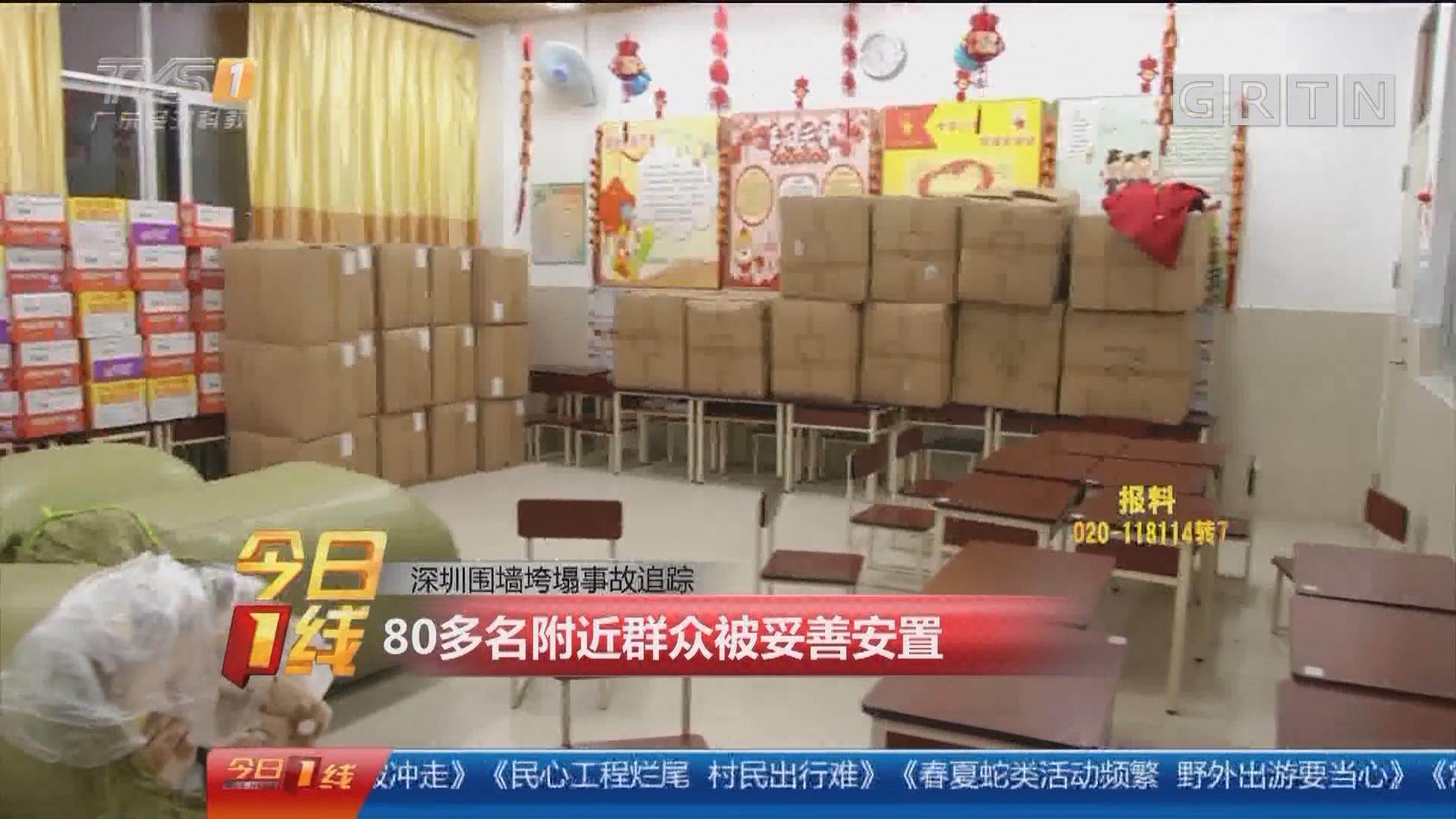 深圳围墙垮塌事故追踪:80多名附近群众被妥善安置