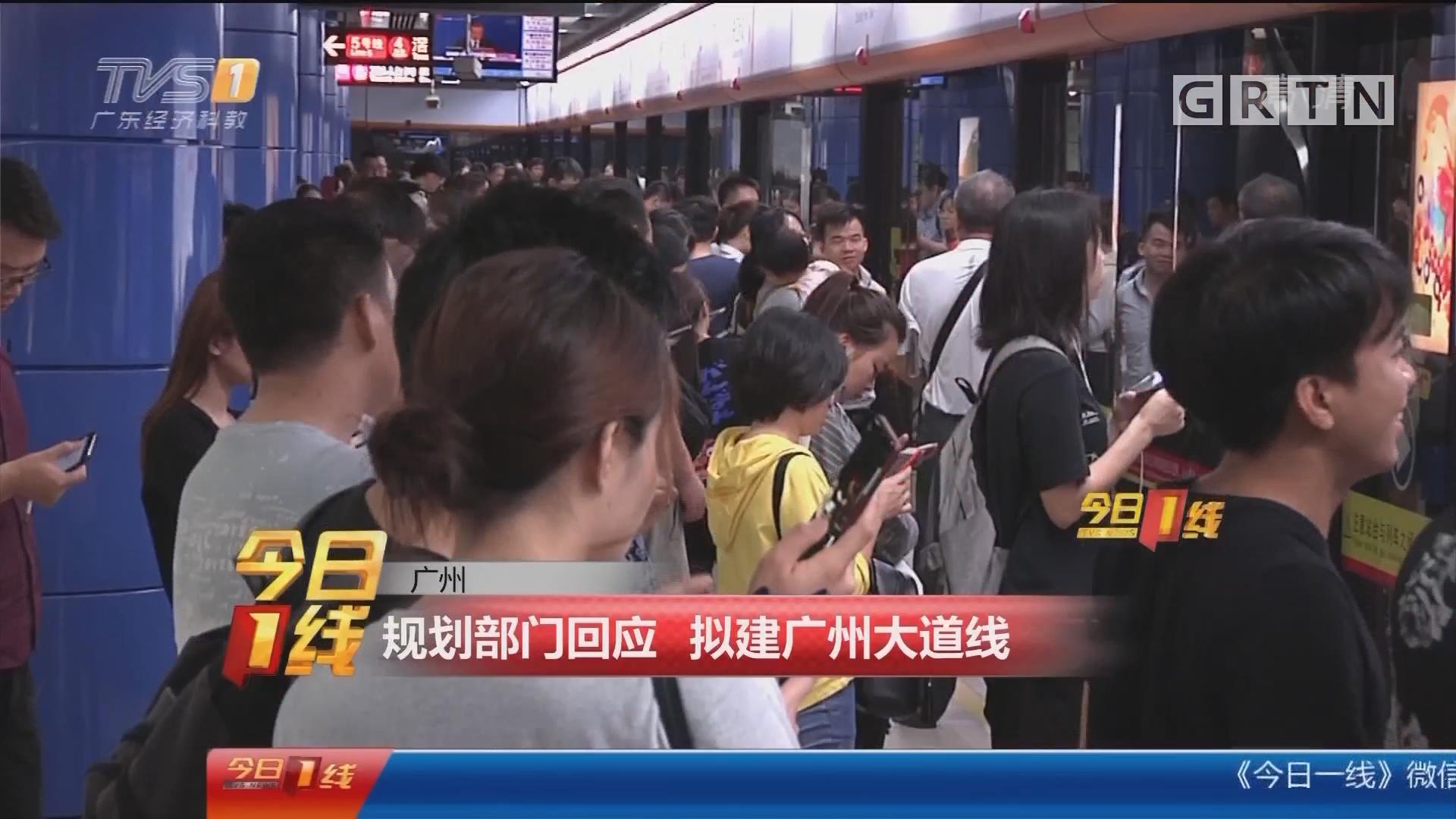 广州:规划部门回应 拟建广州大道线