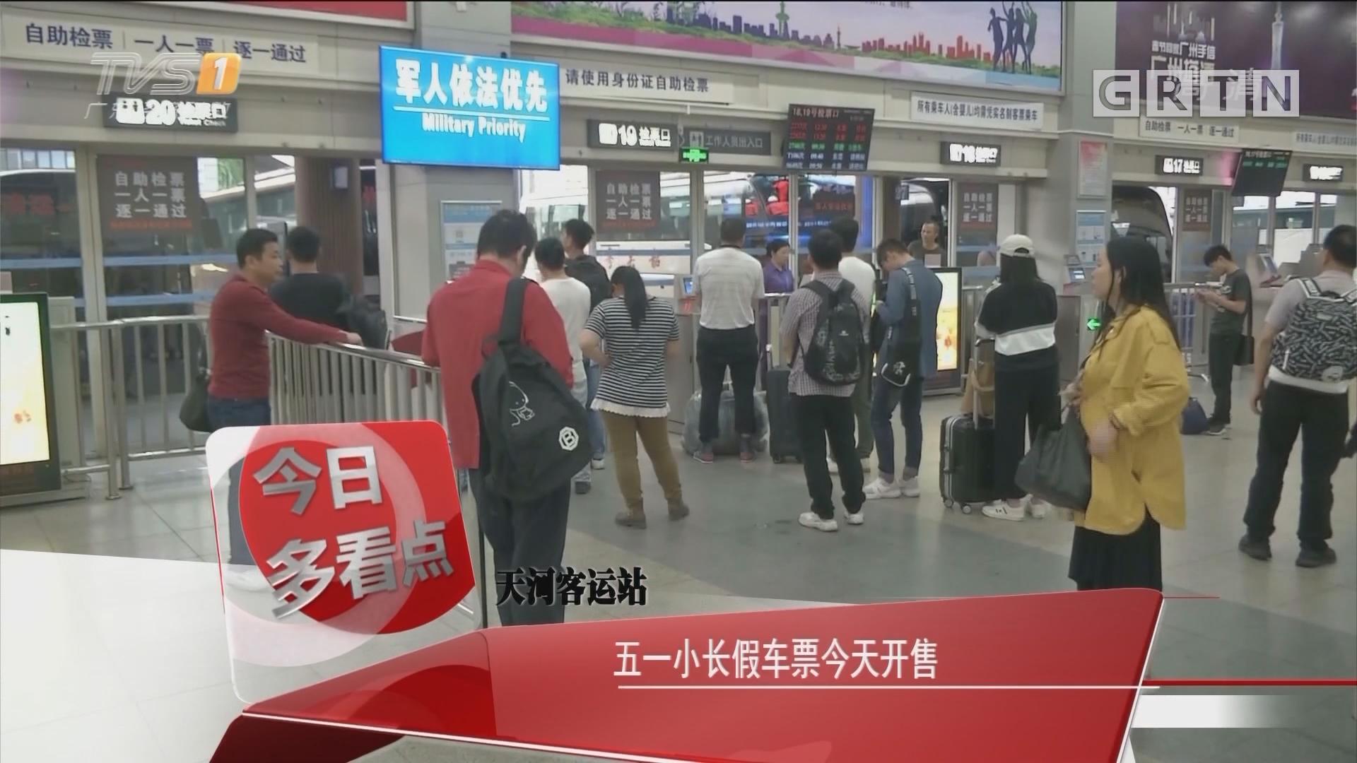 天河客运站:五一小长假车票今天开售