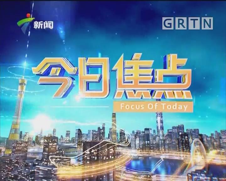 [2019-04-13]今日焦点:深圳:暴雨最后一名失联人员已找到