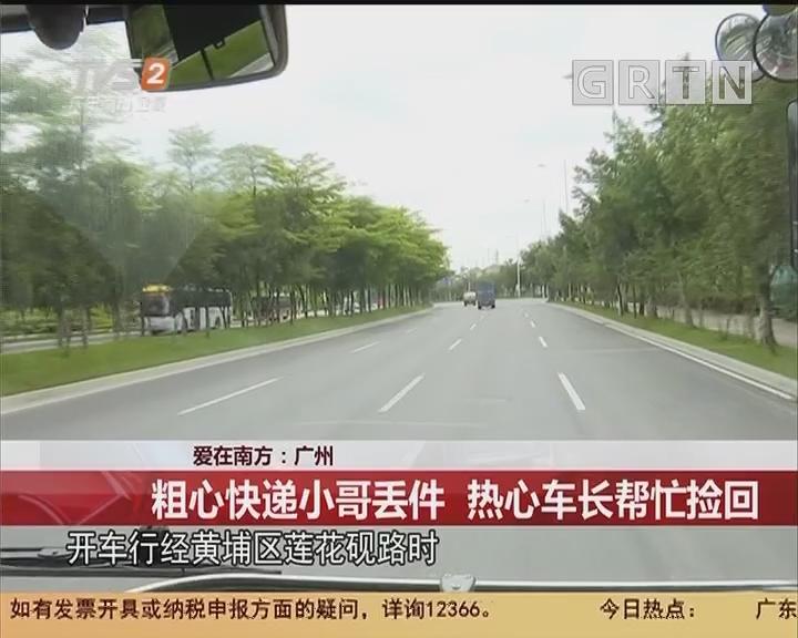 爱在南方:广州 粗心快递小哥丢件 热心车长帮忙捡回
