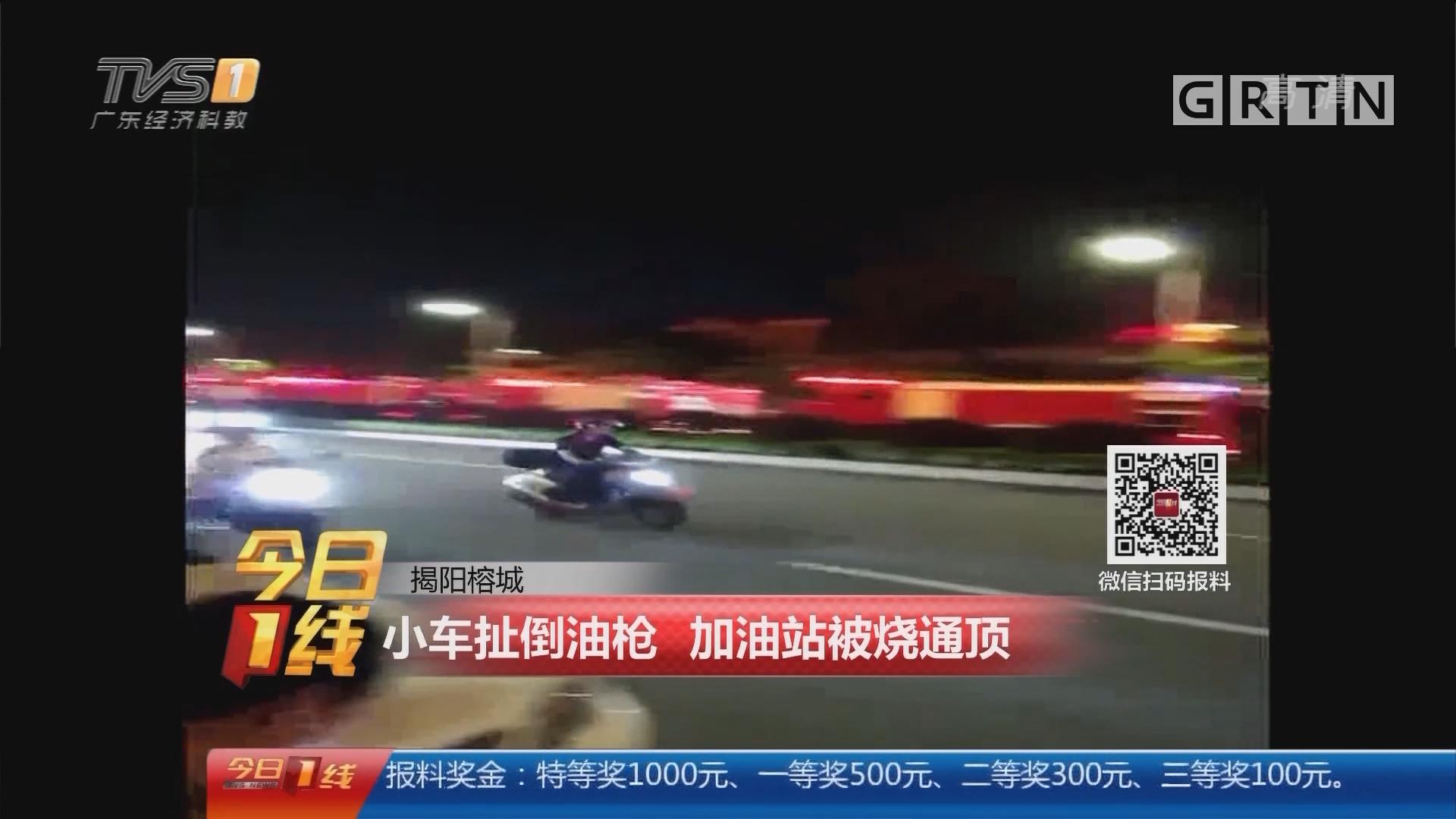 揭阳榕城:小车扯倒油枪 加油站被烧通顶