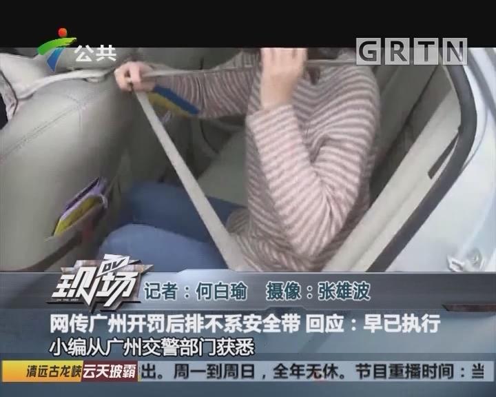 网传广州开罚后排不系安全带 回应:早已执行
