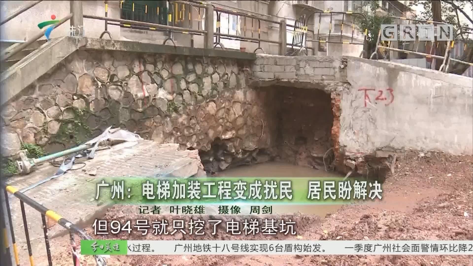 广州:电梯加装工程变成扰民 居民盼解决