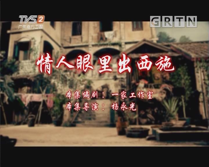 [2019-04-03]七十二家房客:情人眼里出西施