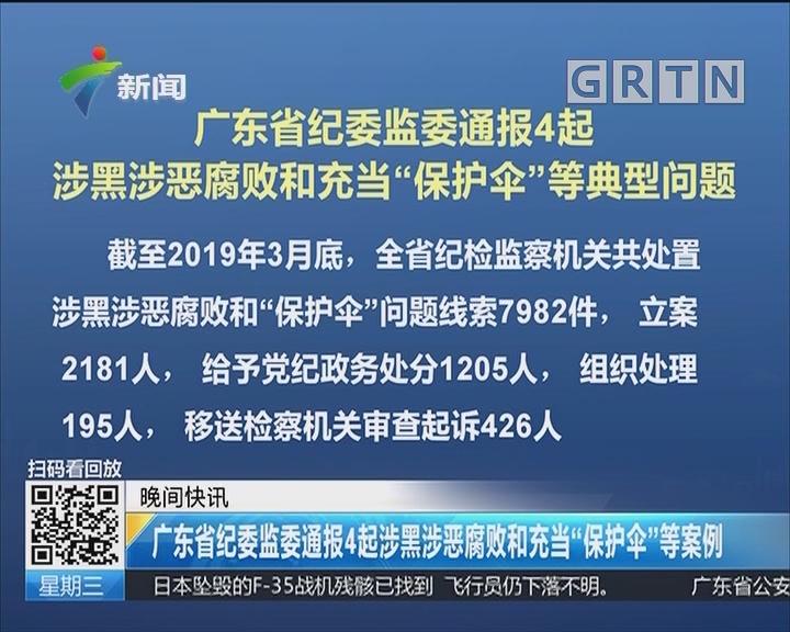"""广东省纪委监委通报4起涉黑渉恶腐败和充当""""保护伞""""等案例"""
