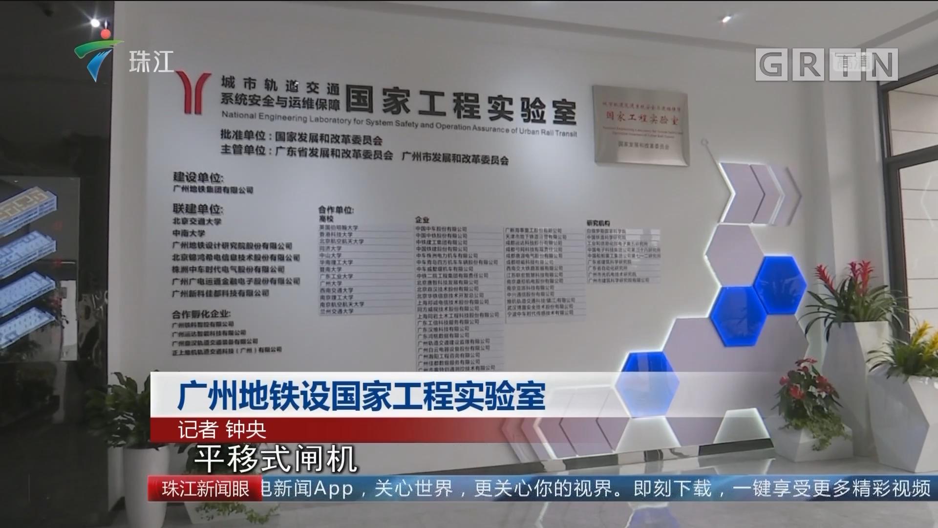 广州地铁设国家工程实验室