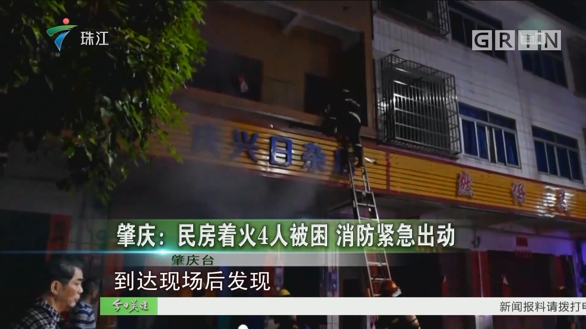 肇庆:民房着火4人被困 消防紧急出动