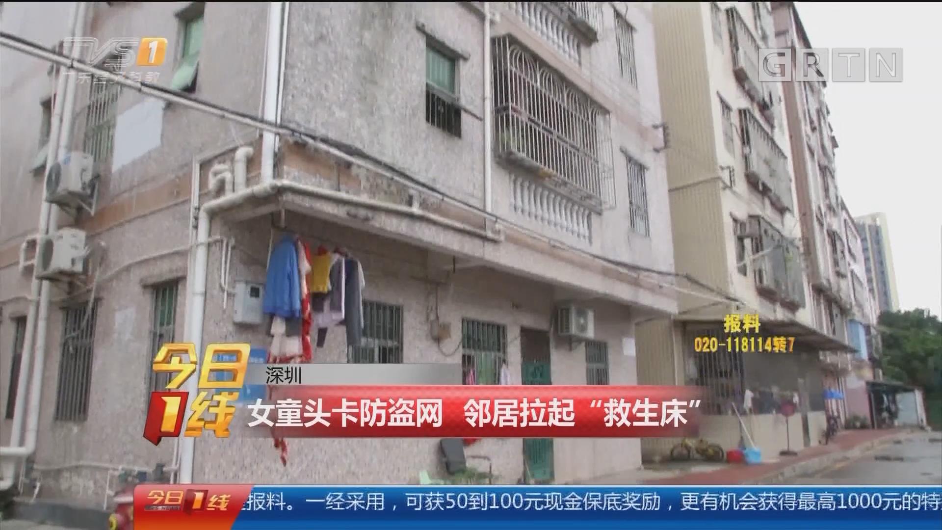 """深圳:女童头卡防盗网 邻居拉起""""救生床"""""""