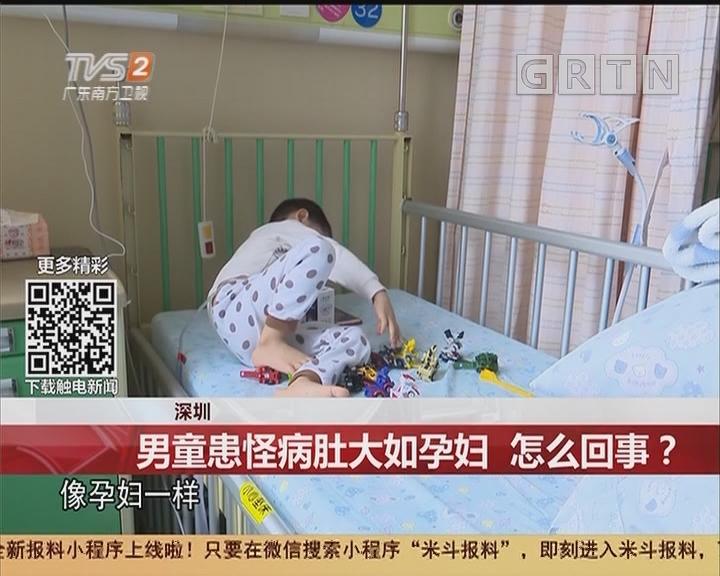 深圳:男童患怪病肚大如孕妇 怎么回事?