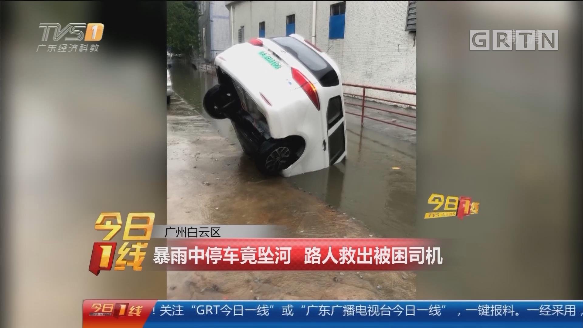 广州白云区:暴雨中停车竟坠河 路人救出被困司机