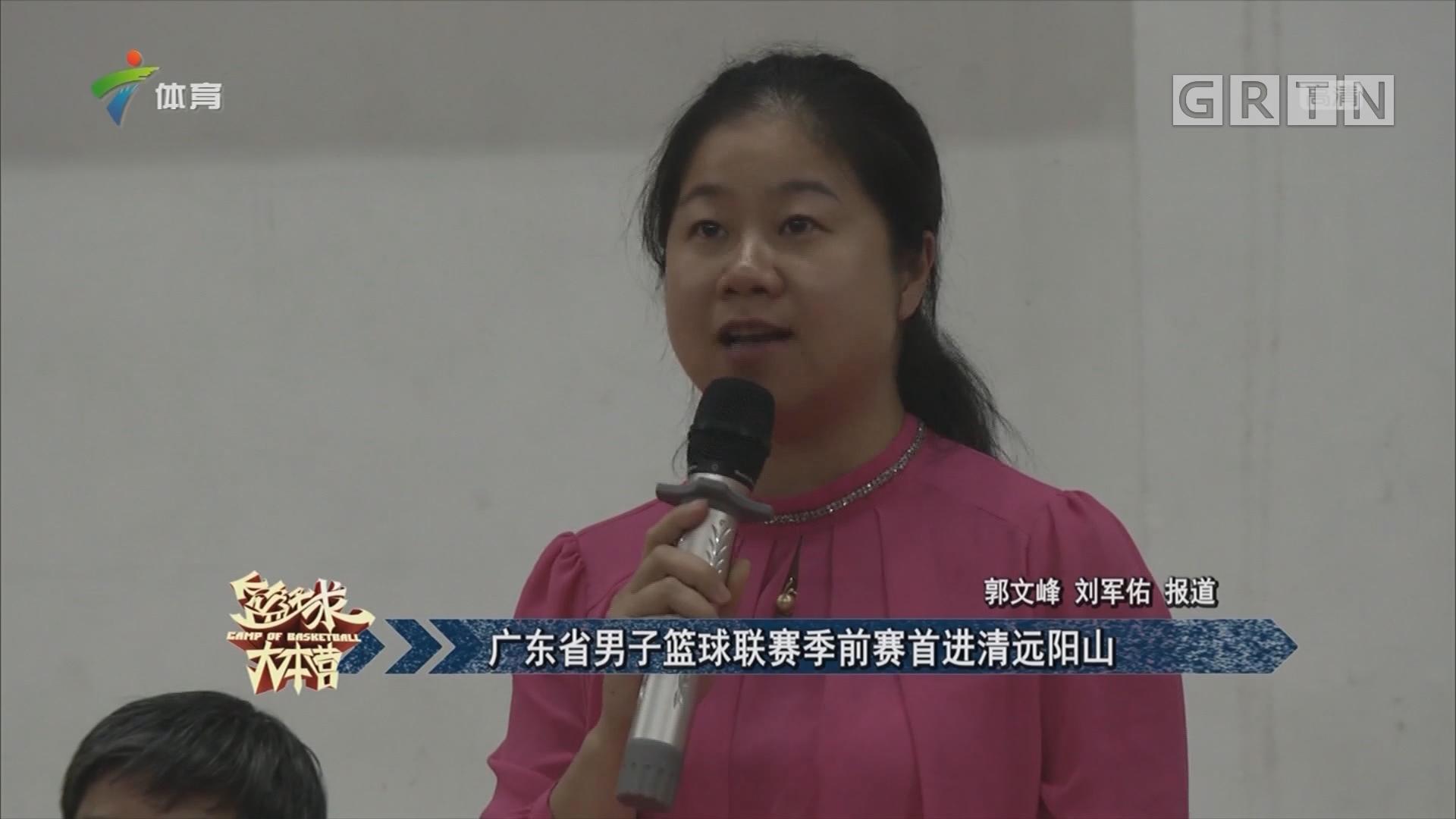 广东省男子篮球联赛季前赛首进清远阳山