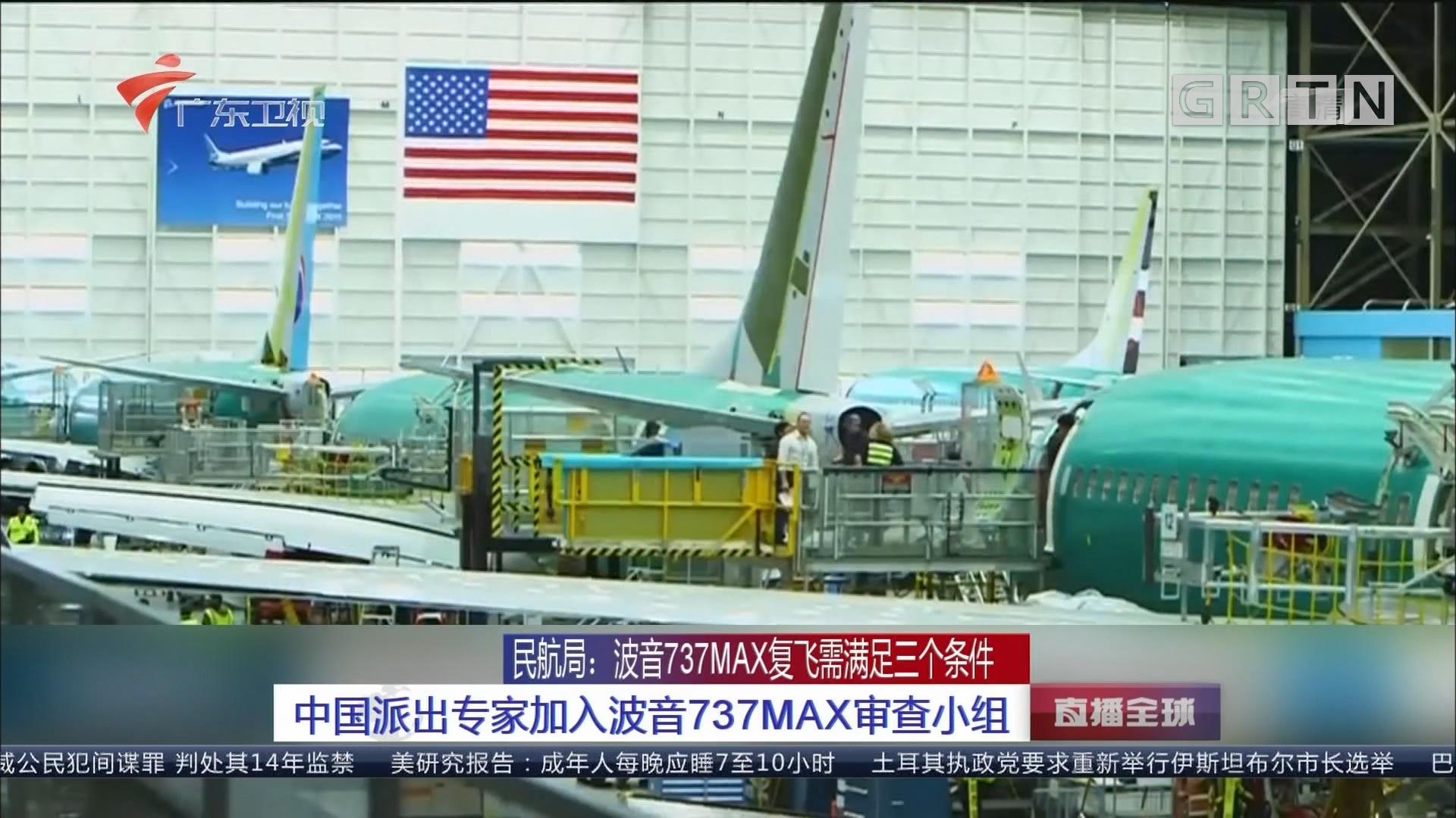 民航局:波音737MAX复飞需满足三个条件 中国派出专家加入波音737MAX审查小组