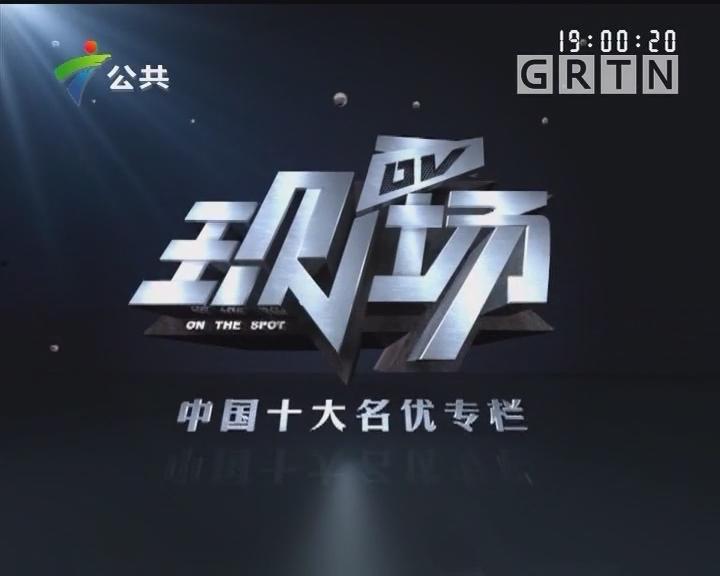 "[2019-04-18]DV现场:广州:停车场多车连环着火 现场烧成""火墙"""