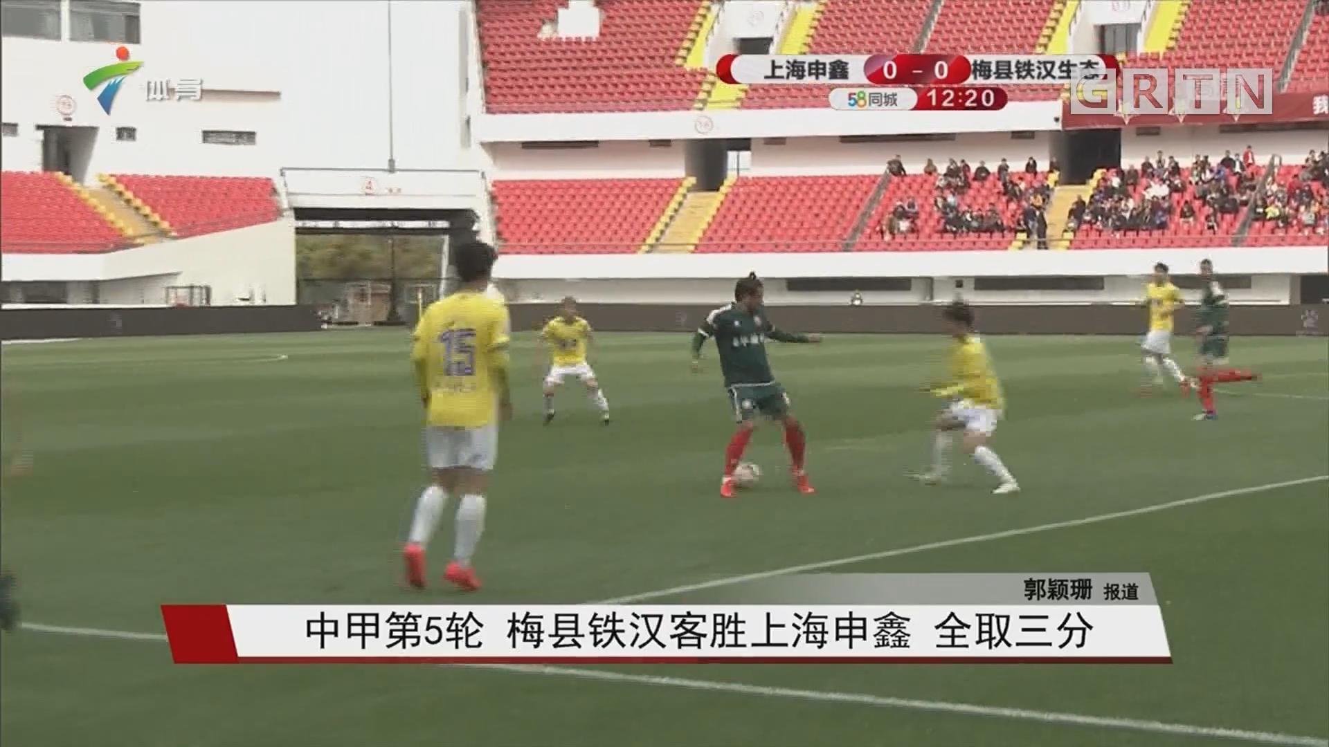 中甲第5轮 梅县铁汉客胜上海申鑫 全取三分