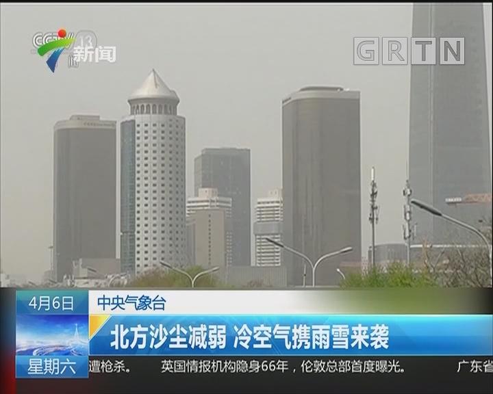 中央气象台:北方沙尘减弱 冷空气携雨雪来袭