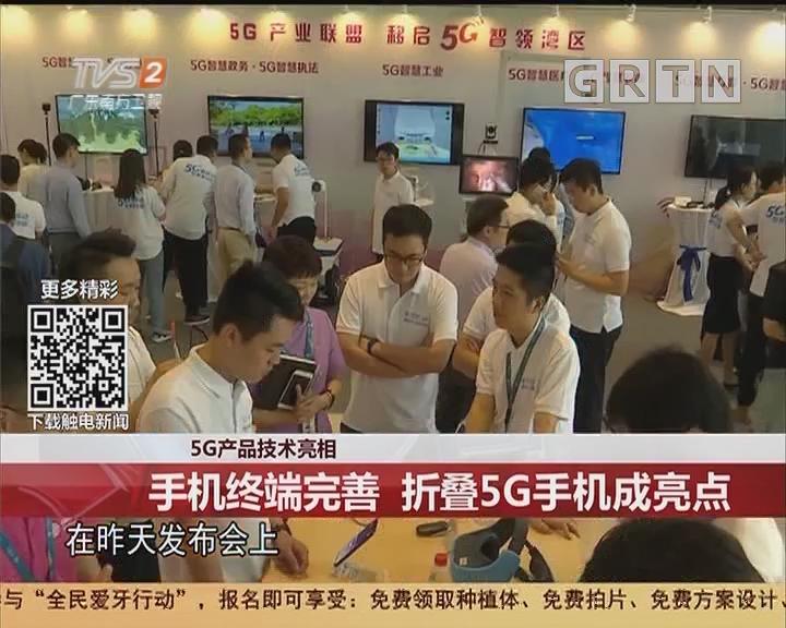 5G产品技术亮相:手机终端完善 折叠5G手机成亮点