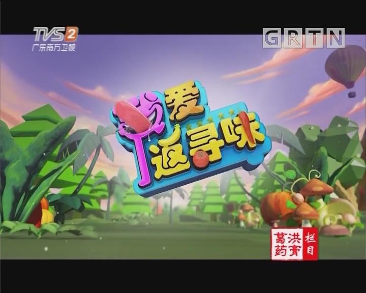 [2019-04-30]我爱返寻味:拍蒜豆豉炒莙荙菜