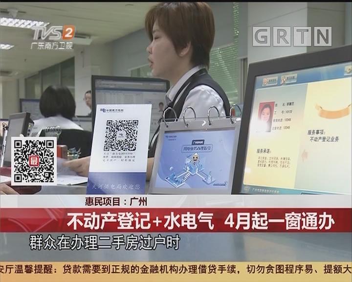 惠民项目:广州 不动产登记+水电气 4月起一窗通办